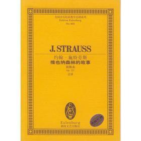 约翰施特劳斯 维也纳森林的故事 圆舞曲p.325总谱