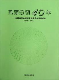 风雨兼程40年:中国林学会桉树专业委员会活动纪实(1973-2012)