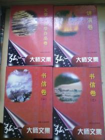 弘一大师文集(四册)