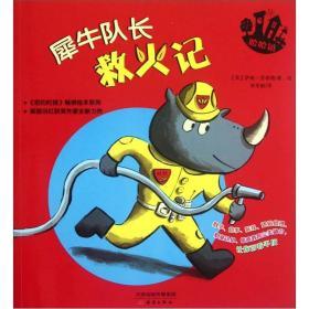 哈哈镇:犀牛队长救火记