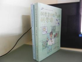 科学家讲给孩子的科学课  科学家讲给家长的科学课  2册合售
