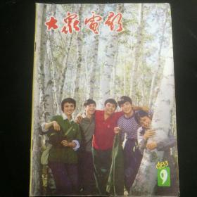 《大众电影》   1983年第9期  封底:宋春丽