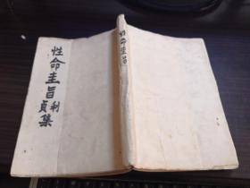 【性命圭旨】利贞集 漂亮的手抄本
