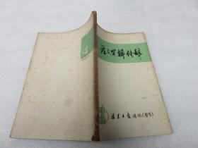 语法逻辑修辞(增刊)