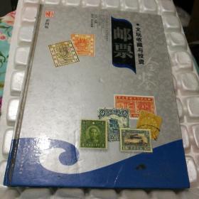 文玩收藏与投资:邮票1