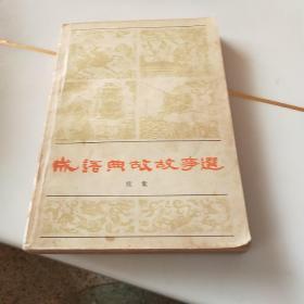 成语典故故事选(续集)
