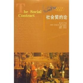 社会契约论(英汉对照典藏版)