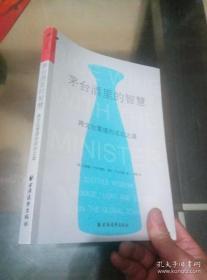 【正版】茅台酒里的智慧:跨文化管理的成功之道