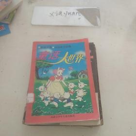 童话故事大世界