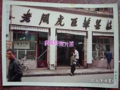 老照片:上海老周虎臣笔墨庄(1694年在苏州创建,1862年在上海设分店,解放后,经过社会主义改造,李鼎和、杨振华、周虎臣寿记等8家笔庄于1958年合并为老周虎臣笔厂)
