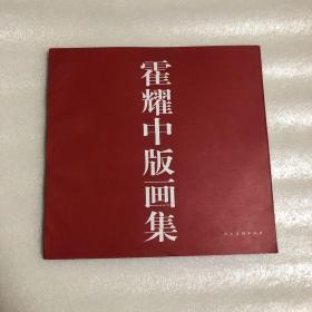 霍耀中版画集 签赠本(一版一印)
