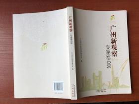 广州新观察专家建言录