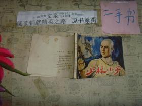 少林小子 连环画》50521-2品如图底有水印