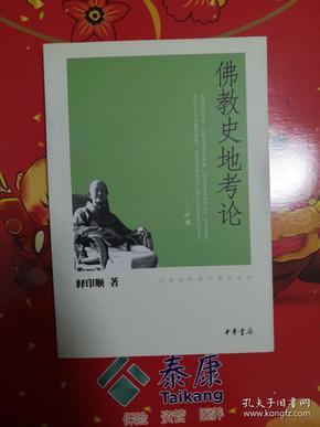 佛教史地考论