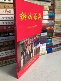 狮城论棋(三十年代七省棋王周德裕征战记)(象棋书).