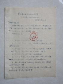 黄州镇爱国卫生运动委员会关于国庆节卫生检査条件的通知【1962年】