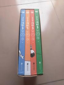 365夜故事-全4册.