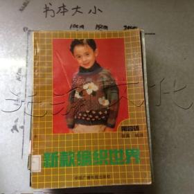 新款编织世界 . 第四辑