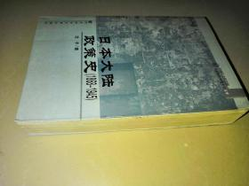 日本大陆政策史(1868-1945)——中国社会科学院中日历史研究中心文库