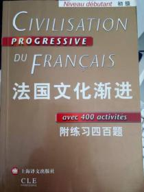 法国文化渐进:初级