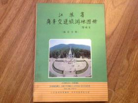 江苏省商务交通旅游地图册 南京分册
