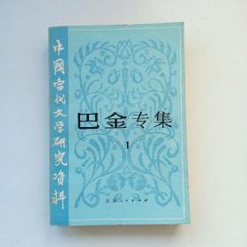 中国当代文学研究资料:巴金专集1