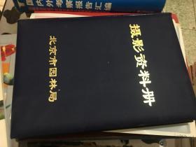 国庆花坛摄影资料册:1998年 天安门广场及长安街花坛摄影册