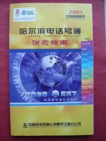 2005年版《哈尔滨电话号簿-消费指南》,网通黄页