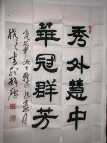 刘增宽书法作品一张