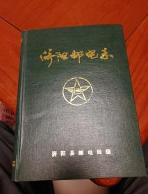 济阳邮电志