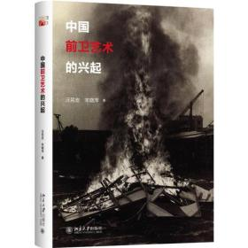 中国前卫艺术的兴起