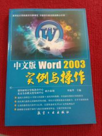 金企鹅计算机畅销图书系列:中文版Word 2003实例与操作