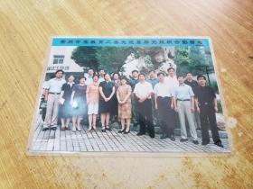(2004年)常州市委教育工委先进基层党组织合影留念(原版老照片1张)