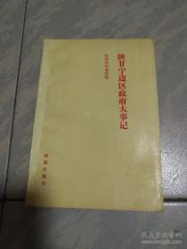 【正版】陕甘宁边区政府大事记