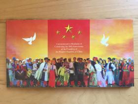 庆祝中华人民共和国成立五十周年纪念钞 伍拾圆 康银阁  1624