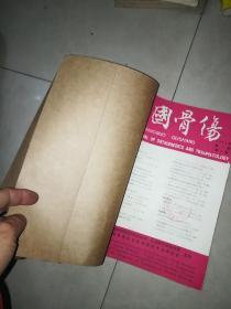 中国骨伤 《中国骨伤》编辑委员会 1991年 1.2.3.4.5.6  双月刊
