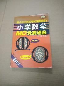 2015小学数学MO竞赛通鉴