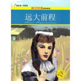 读名著学英语·英汉双语经典阅读:远大前程(插图版)