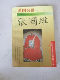 爱国名臣张国维(张国维诞辰四百周年纪念1595--1995)