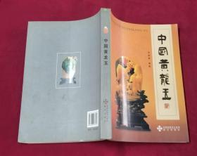 中国黄龙玉