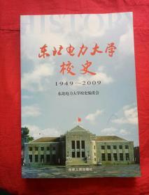 东北电力大学校史:1949~2009