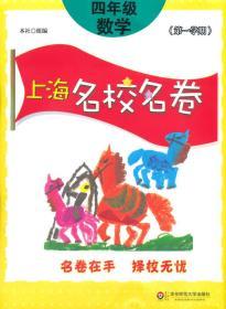 上海名校名卷 正版 华东师范大学出版社组  9787567519466