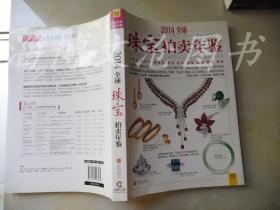 2014全球珠宝拍卖年鉴