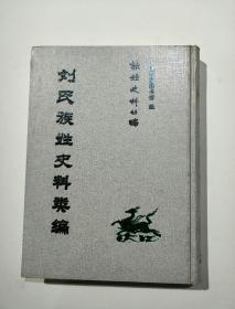 族姓史料丛编,刘氏族姓史料类编