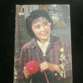 《大众电影》   1982年第6期  李秀明,刘晓庆,温玉娟,任冶湘