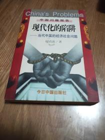 现代化的陷阱:当代中国的经济社会问题 【书皮连接处有点开裂】