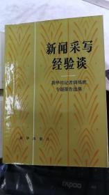 新闻采写经验谈:新华社记者训练班专题报告选集
