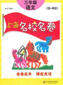上海名校名卷 语文 正版 华东师范大学出版社 组编  9787567518896