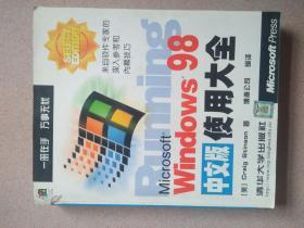 widow98中文版使用大全
