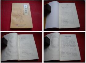 《学佛群疑》,32开集体著,中国佛教2010出版,6297号,图书